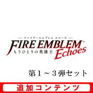 【3DS用追加コンテンツ】ファイアーエムブレム Echoes もうひとりの英雄王 追加コンテンツ 第1〜3弾セット (ダ…