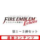 【3DS用追加コンテンツ】ファイアーエムブレム Echoes もうひとりの英雄王 追加コンテンツ 第1〜3弾セット (ダウ…