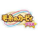 [3DS] 毛糸のカービィ プラス (ダウンロード版)※3,000ポイントまでご利用可