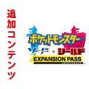 【Switch用追加コンテンツ】ポケットモンスター ソード・シールド エキスパンションパ...