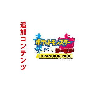 [Switch用追加コンテンツ]ポケットモンスター ソード・シールド エキスパンションパス