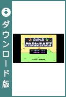 [Wii U] スーパーマリオカート (ダウンロード版)