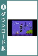 [Wii U] ふぁみこんむかし話 新・鬼ヶ島(前後編) (ダウンロード版)
