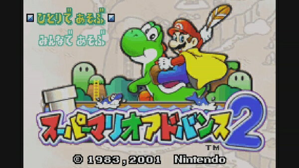 [Wii U] スーパーマリオアドバンス2 (ダウンロード版)