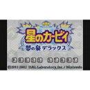 [Wii U] 星のカービィ 夢の泉デラックス (ダウンロード版)  ※100ポイントまでご利用可