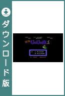 [Wii U] 忍者じゃじゃ丸くん (ダウンロード版)