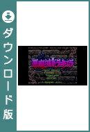 [Wii U] 悪魔城ドラキュラ <スーパーファミコン> (ダウンロード版)
