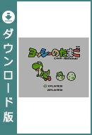 [3DS] ヨッシーのたまご (ダウンロード版)