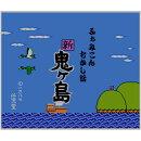 [3DS] ふぁみこんむかし話 新・鬼ヶ島(前後編) (ダウンロード版)