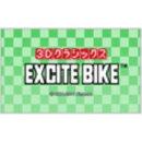 [3DS] 3Dクラシックス エキサイトバイク (ダウンロード版)