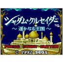 [3DS] シャダム・クルセイダー 遥かなる王国 (ダウンロード版)