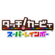 [Wii U] タッチ!カービィ スーパーレインボー  ※999ポイントまでご利用可
