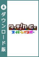 [Wii U] タッチ!カービィ スーパーレインボー  ※2,000ポイントまでご利用可