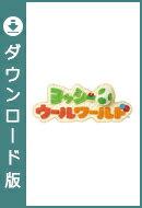 [Wii U] ヨッシーウールワールド (ダウンロード版)  ※3,000ポイントまでご利用可