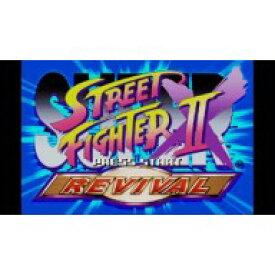 [Wii U] Super Street FighterII X Revival (ダウンロード版)  ※100ポイントまでご利用可