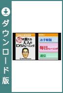 [Wii U] 東北大学未来科学技術共同研究センター川島隆太教授監修 脳を鍛える大人のDSトレーニング (ダウンロード版…