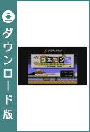 [Wii U] がんばれゴエモン外伝 きえた黄金キセル (ダウンロード版)