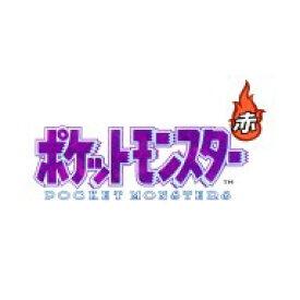 [3DS] バーチャルコンソール『ポケットモンスター 赤』 (ダウンロード版)  ※1,000ポイントまでご利用可