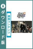 [Wii U][3DS] 大乱闘スマッシュブラザーズ for Wii U 追加コンテンツ 第6弾まとめパック (ダウンロード版)  ※9…