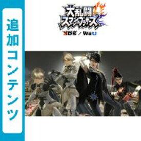[Wii U][3DS] 大乱闘スマッシュブラザーズ for Wii U 追加コンテンツ 第6弾まとめパック (ダウンロード版)  ※1,000ポイントまでご利用可