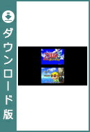 [Wii U] ゼルダの伝説 夢幻の砂時計 (ダウンロード版)