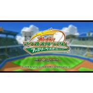 [Wii U] スーパーマリオスタジアム ファミリーベースボール (ダウンロード版)  ※999ポイントまでご利用可