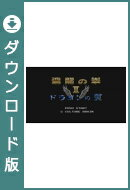 [Wii U] 飛龍の拳II ドラゴンの翼 (ダウンロード版)