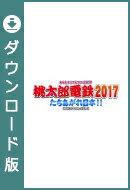 [3DS] 桃太郎電鉄2017 たちあがれ日本!! (ダウンロード版)  ※999ポイントまでご利用可