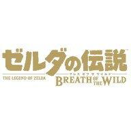 [Switch] ゼルダの伝説 ブレス オブ ザ ワイルド (ダウンロード版)  ※3,000ポイントまでご利用可