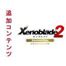 [Switch用追加コンテンツ] Xenoblade2 エキスパンション・パス (ダウンロード版) ※2,000ポイントまでご利用可