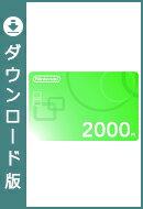ニンテンドープリペイド番号 2000円 (ダウンロード版) ※500ポイントまでご利用可