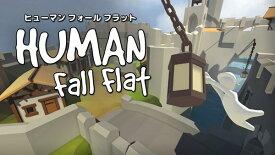 [Switch] ヒューマン フォール フラット (ダウンロード版) ※100ポイントまでご利用可