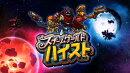 [Switch] スチームワールドハイスト (ダウンロード版) ※999ポイントまでご利用可
