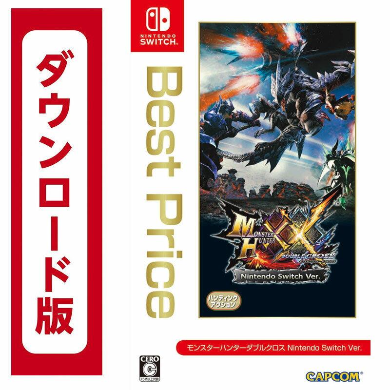 [Switch] モンスターハンターダブルクロス Nintendo Switch Ver. Best Price! (ダウンロード版) ※2,000ポイントまでご利用可