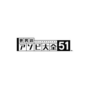 [Switch] 世界のアソビ大全51