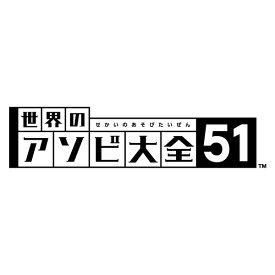 [Switch] 世界のアソビ大全51 (ダウンロード版)※2,000ポイントまでご利用可