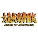 [Switch] 九龍妖魔學園紀 ORIGIN OF ADVENTURE (ダウンロード版)※3,000ポイントまでご利用可