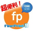 【印刷コスト&トナー削減】FinePrint8 バージョンアップ