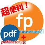 【印刷コスト&トナー削減】FinePrint8 + pdfFactory5