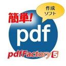 【かんたんPDF変換&作成&編集】pdfFactory5
