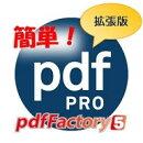 【かんたんPDF変換&作成&編集】pdfFactory5 Pro