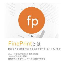 FinePrint9 / 販売元:株式会社NSD