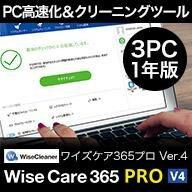 Wise Care 365 PRO V4 1年/3PC ダウンロード版 / 販売元:株式会社LODESTAR JAPAN 【PC最適化・高速化ソフト】