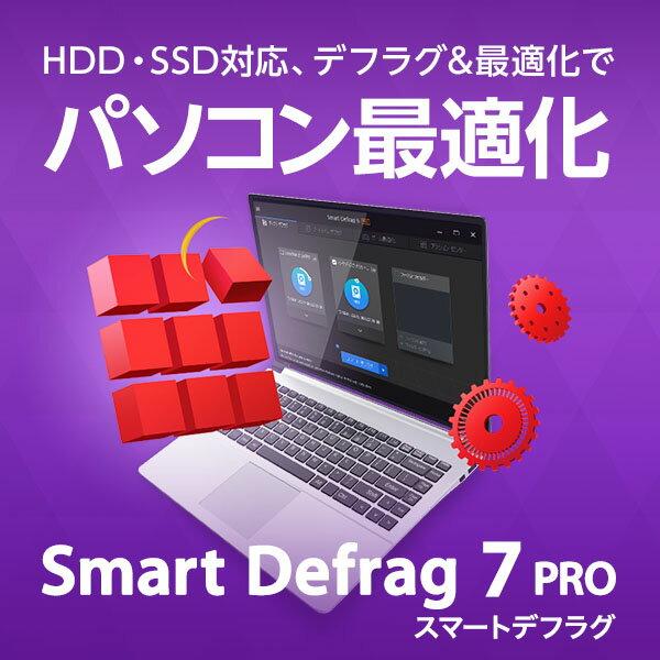 Smart Defrag PRO 1年 1ライセンス ダウンロード版 / 販売元:IObit 【デフラグ/最適化/HDD・SSD対応/ゲーム最適化】