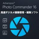 Photo Commander 16 【高速画像表示、編集、管理オールインワンソフト】 / 販売元:Ashampoo Japan