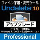 Undelete 10J Professional アップグレード