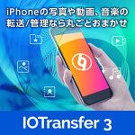 IOTransfer 3 PRO 3ライセンス