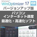 WinOptimizer 17 3PC バージョンアップ版 ダウンロード版【40種類以上の便利な機能を搭載!PC 高速化&最適化 オー…