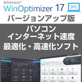 WinOptimizer 17 3PC バージョンアップ版 ダウンロード版【40種類以上の便利な機能を搭載!PC 高速化&最適化 オールインワンソフト】 / 販売元:Ashampoo Japan