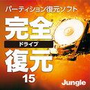 【ポイント10倍】完全ドライブ復元15 ダウンロード版 / 販売元:株式会社 ジャングル
